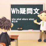 Wh疑問文の作り方【もう、英語で挫折したなんて言わせない!】